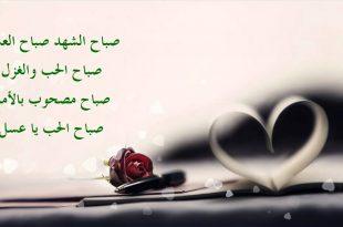 صوره رسائل صباحية للحبيب , اجمل كلمات الصباح