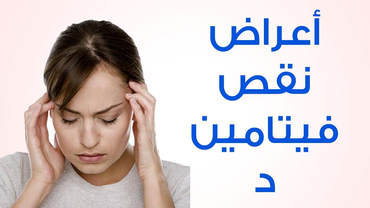 صوره اعراض نقص فيتامين د عند النساء , كيف تعرفين انك تعاني من نقص فيتامين د