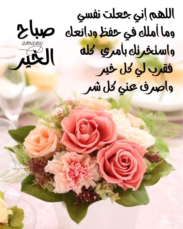 صوره صباح الورد والفل , اجمل رسائل الصباح الجميلة
