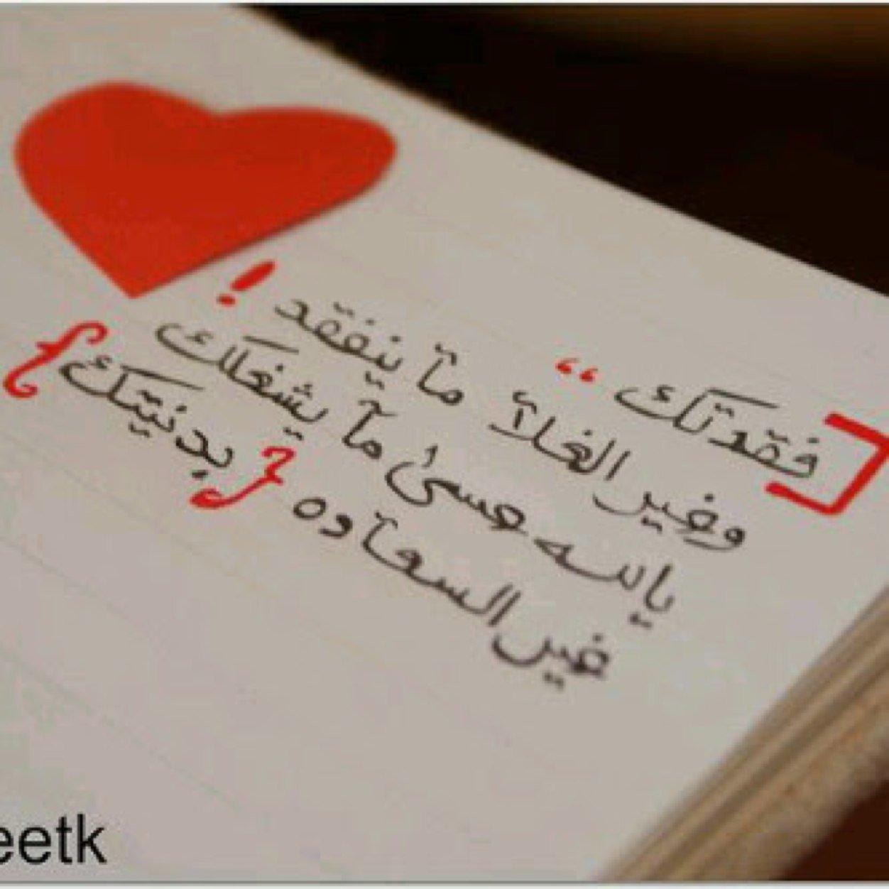 بالصور برودكاست حب تويتر , صور مكتوب عليها اجمل كلمات الحب