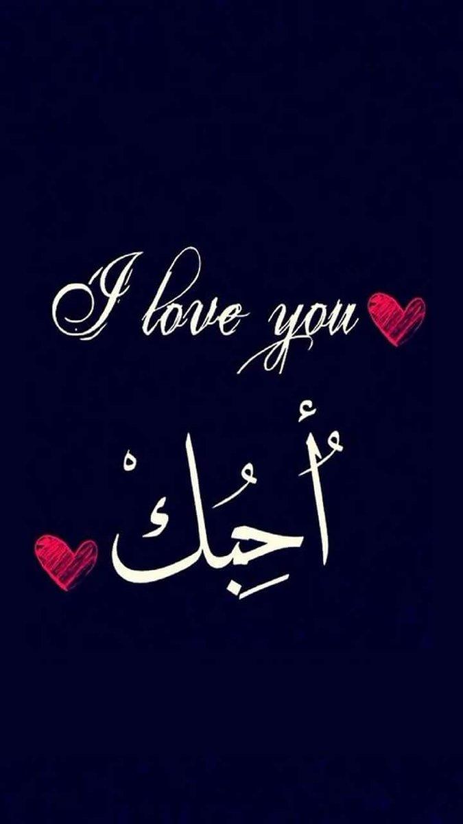 بالصور برودكاست حب تويتر , صور مكتوب عليها اجمل كلمات الحب 3547 8