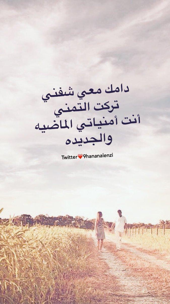 بالصور برودكاست حب تويتر , صور مكتوب عليها اجمل كلمات الحب 3547 9