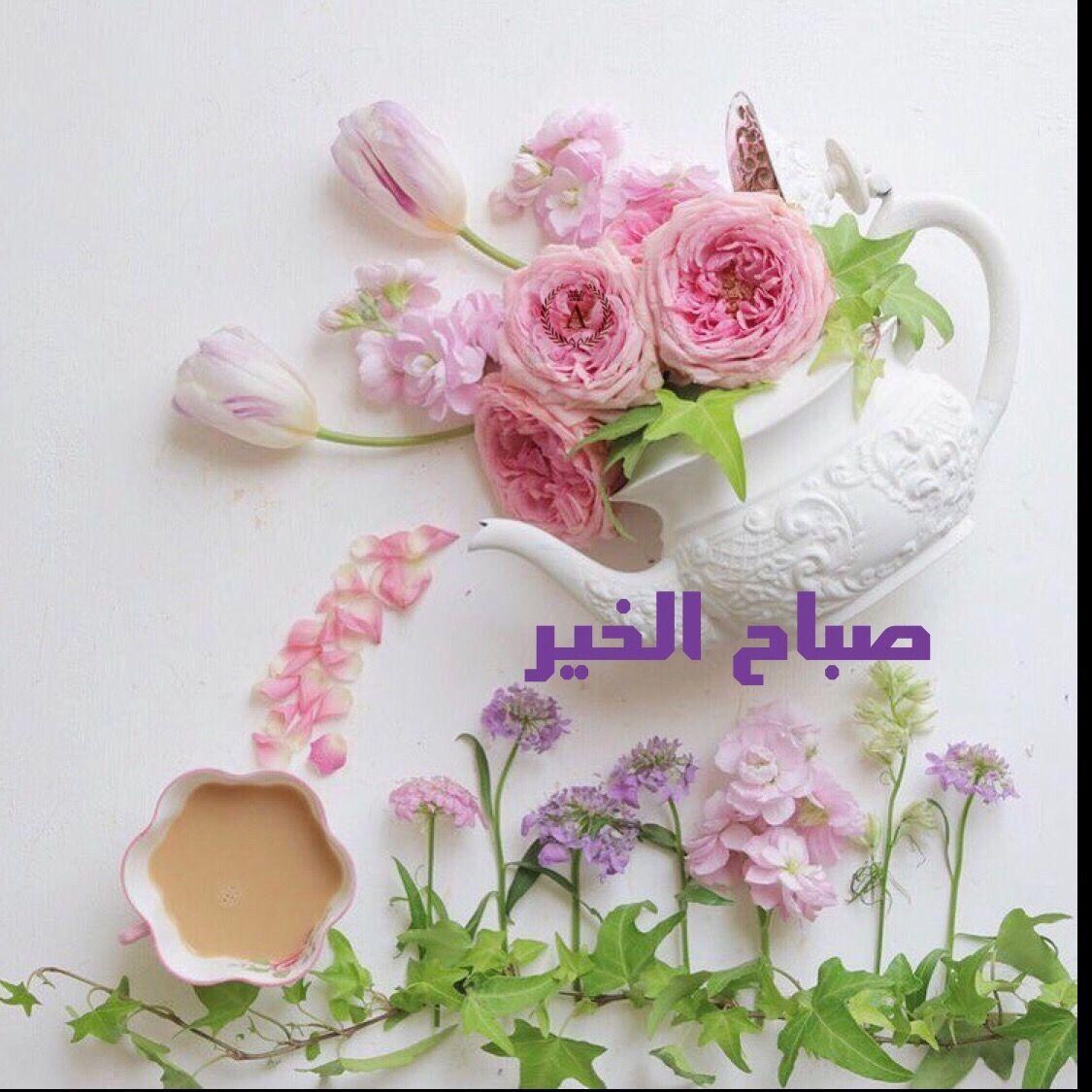 بالصور صور ورد صباح الخير , اجمل رسائل الصباح 3552 2
