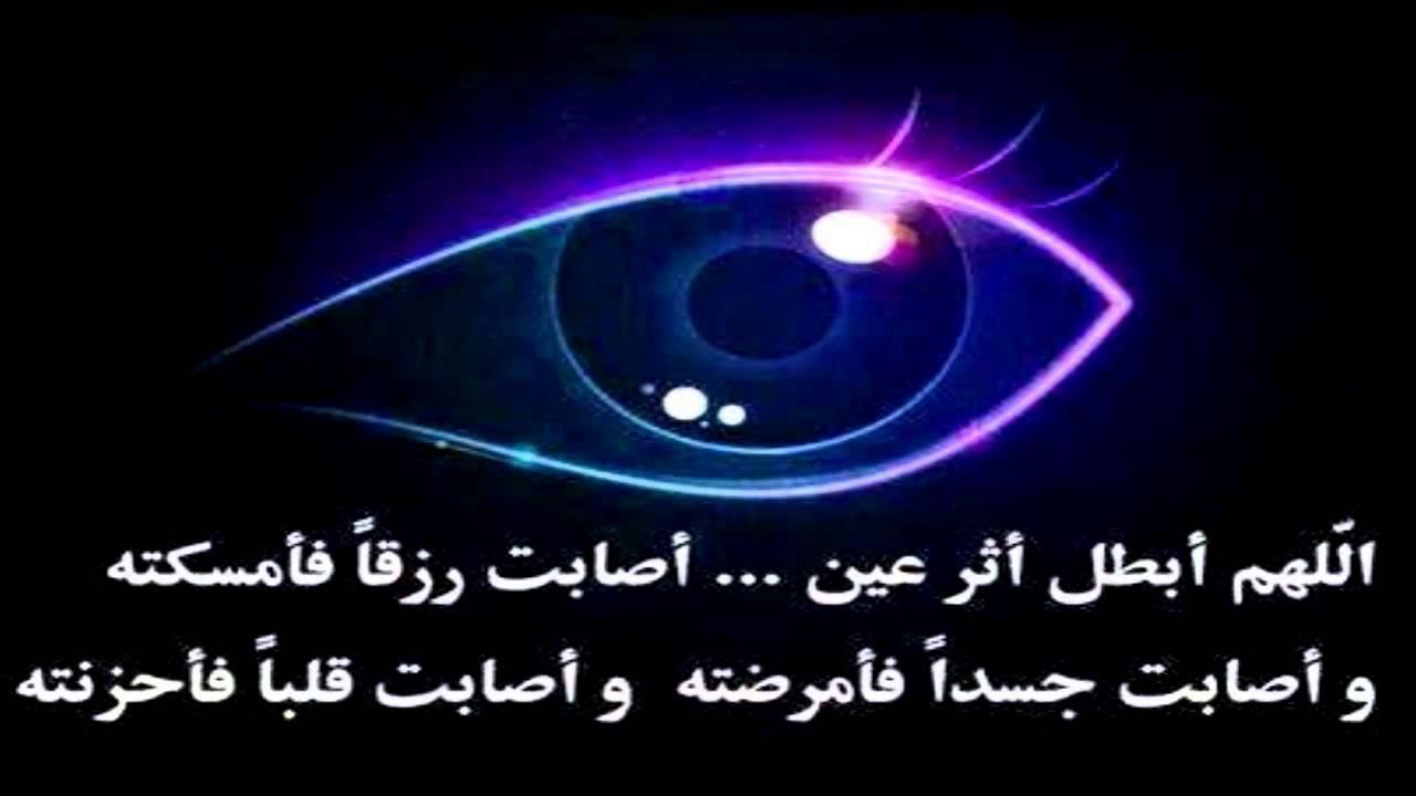 صورة دعاء العين , ادعية دينية للوقاية من الحسد