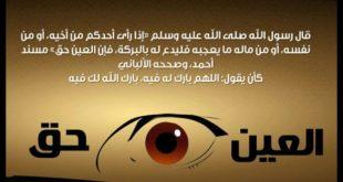 دعاء العين , ادعية دينية للوقاية من الحسد
