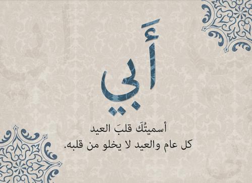 بالصور حكم عن الاب , اجمل الحكم والكلمات عن الاباء 358 1
