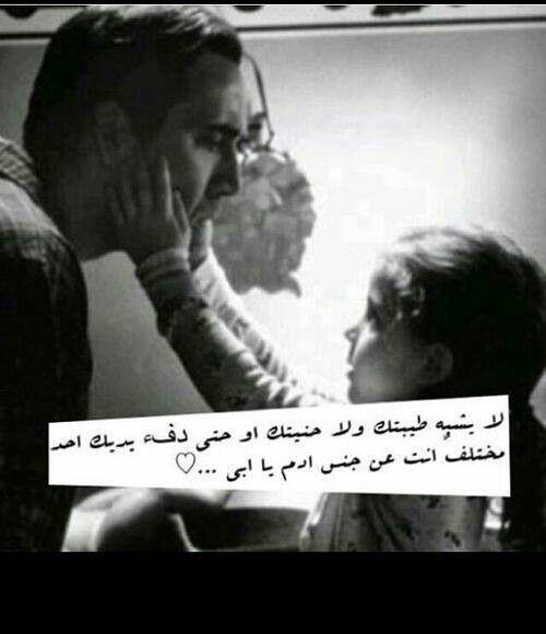 بالصور حكم عن الاب , اجمل الحكم والكلمات عن الاباء 358 11