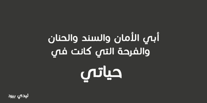 بالصور حكم عن الاب , اجمل الحكم والكلمات عن الاباء 358 2