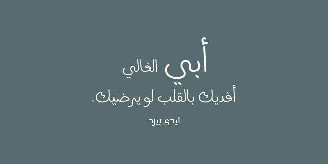 بالصور حكم عن الاب , اجمل الحكم والكلمات عن الاباء 358 4