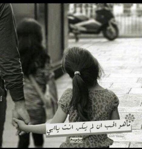بالصور حكم عن الاب , اجمل الحكم والكلمات عن الاباء 358 5