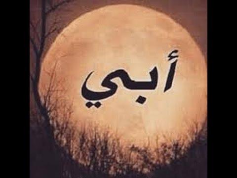 بالصور حكم عن الاب , اجمل الحكم والكلمات عن الاباء 358 6