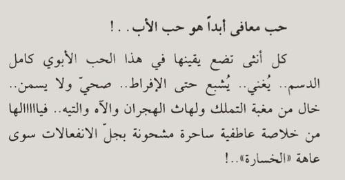 بالصور حكم عن الاب , اجمل الحكم والكلمات عن الاباء 358 8