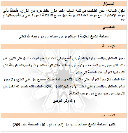 بالصور هل يجوز قراءة القران للحائض , شاهد فديو حكم قراء ةالقران للحائض 3757 1
