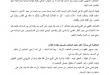 بالصور هل يجوز قراءة القران للحائض , شاهد فديو حكم قراء ةالقران للحائض 3757 2 110x75