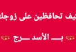 بالصور الابراج برج الاسد , اعرف عن برج الاسد 3936 1 110x75