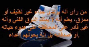 صوره تفسير حلم لبس الحذاء للمتزوجة