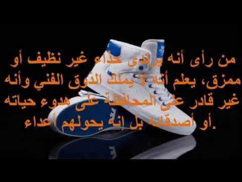 صور تفسير حلم لبس الحذاء للمتزوجة