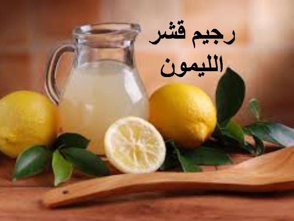 بالصور رجيم الليمون , تعرف على رجيم الليمون 423 2