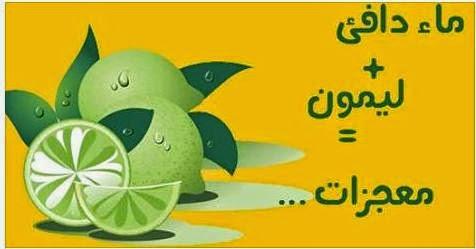 صوره رجيم الليمون , تعرف على رجيم الليمون