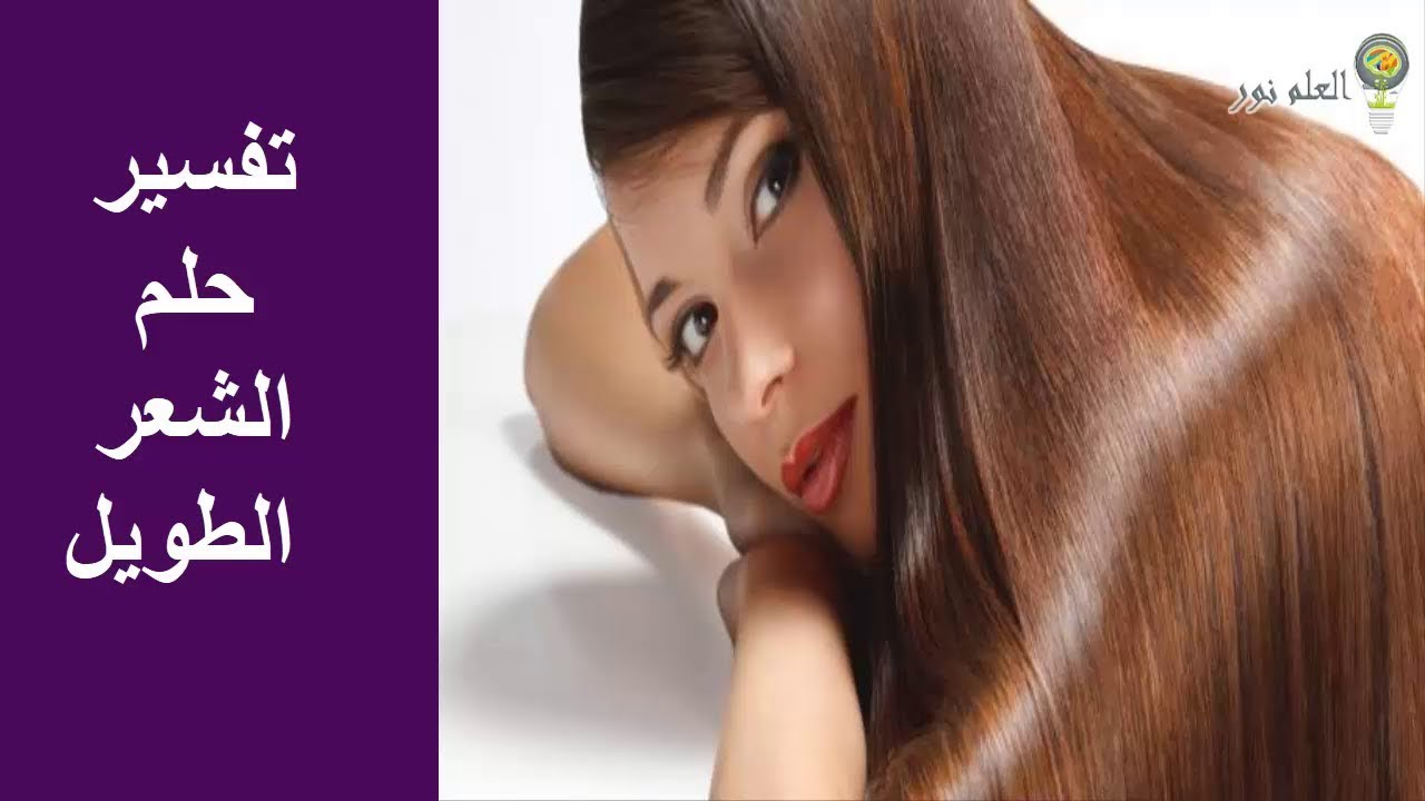 بالصور تفسير حلم الشعر الطويل , شرح و تفسير رؤيه الشعر الطويل 448 2