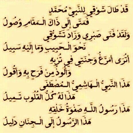 بالصور شعر في مدح الرسول , مدح فى حب الرسول 506 2