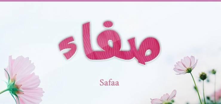 بالصور صور اسم صفاء , اجمل الصور المكتوب عليها اسم صفاء 508 6