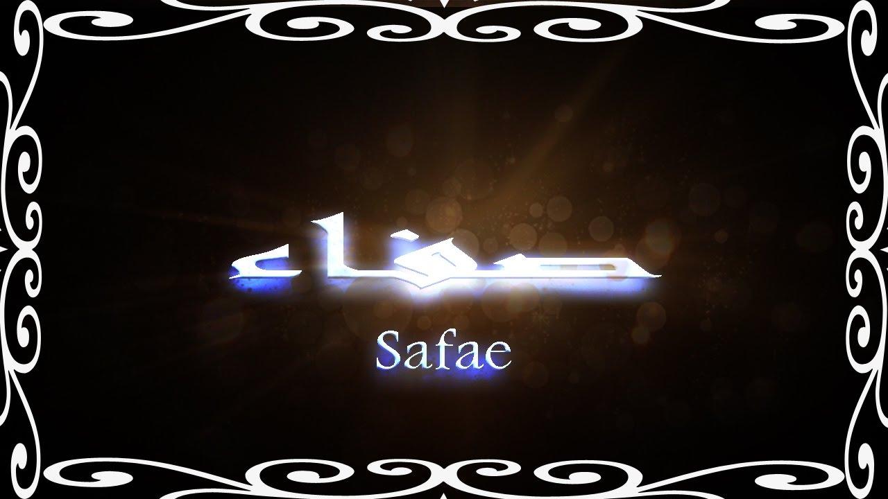 بالصور صور اسم صفاء , اجمل الصور المكتوب عليها اسم صفاء 508 8