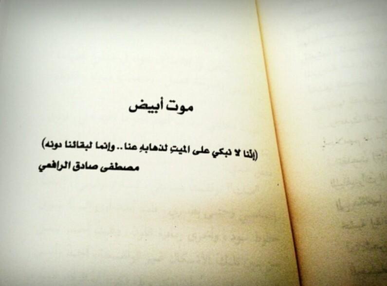 بالصور عبارات حزينة عن الموت , كلمات عن حقيقه الدنيا الموت 5275 10