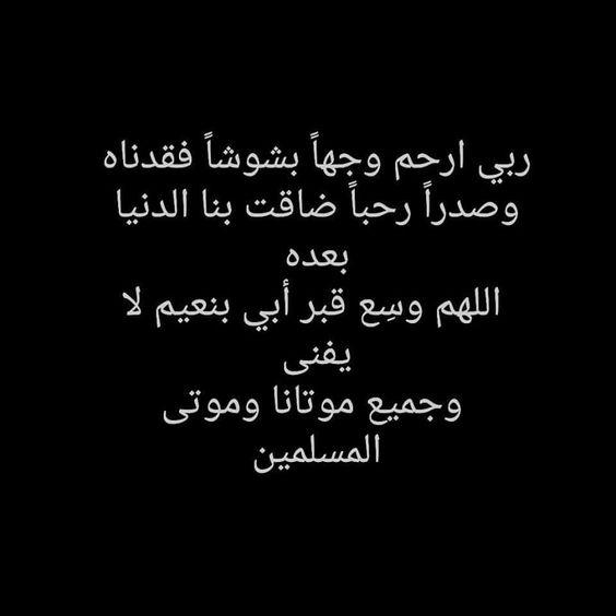 بالصور عبارات حزينة عن الموت , كلمات عن حقيقه الدنيا الموت 5275 2
