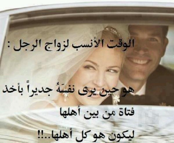 بالصور كلام عن الزواج , الزواج نصف الدين 5276 1