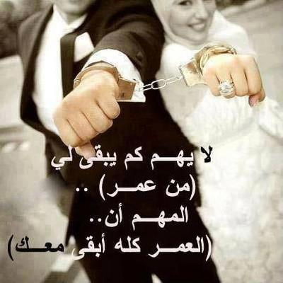 بالصور كلام عن الزواج , الزواج نصف الدين 5276 11