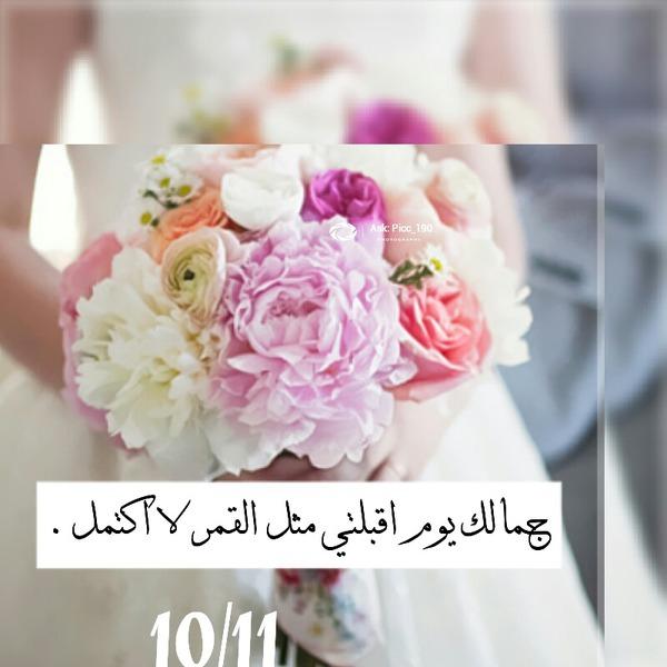 بالصور عبارات للعروس , كلمات لاجمل عروس 5302 1