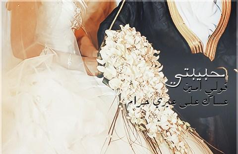 بالصور عبارات للعروس , كلمات لاجمل عروس 5302 4