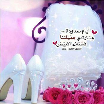 بالصور عبارات للعروس , كلمات لاجمل عروس 5302 7