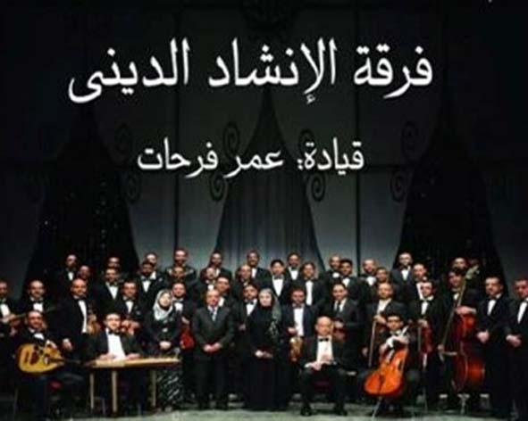 صوره اغانى دينية مصرية , الانشاد الديني في مصر