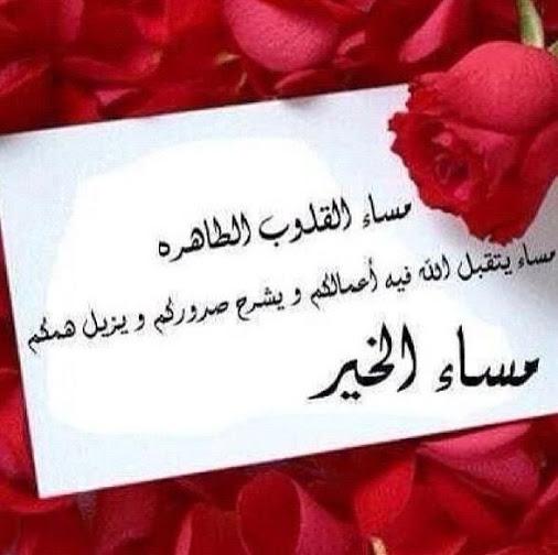 صوره كلمات مساء الخير للاصدقاء , مشاركه لحظات المساء مع الاصدقاء