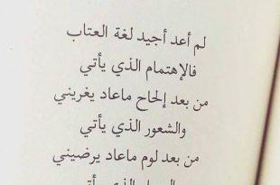صوره كلام عتاب للحبيب , العتاب واللوم من الوان المحبه