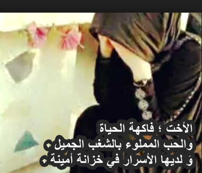 بالصور صور عن الخوات , اجمل كلمات عن الاخوات 5342 12