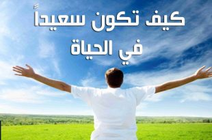بالصور كيف تكون سعيدا , مفتاح السعاده 5343 2 310x205