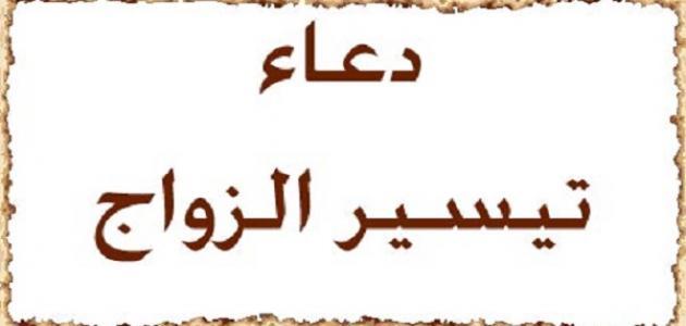 بالصور ادعية تيسير الزواج , دعاء للرزق بزوج صالح وزوجه صالحه 5349 1