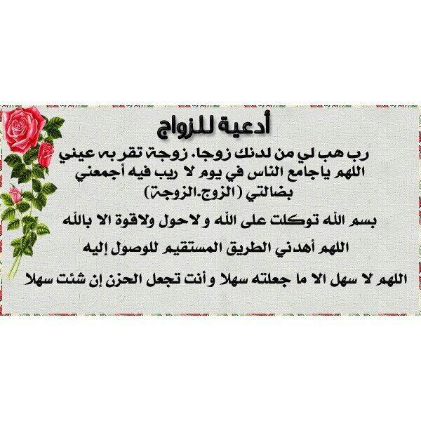 بالصور ادعية تيسير الزواج , دعاء للرزق بزوج صالح وزوجه صالحه 5349 2