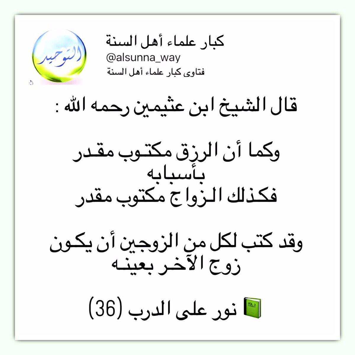 بالصور ادعية تيسير الزواج , دعاء للرزق بزوج صالح وزوجه صالحه 5349 3