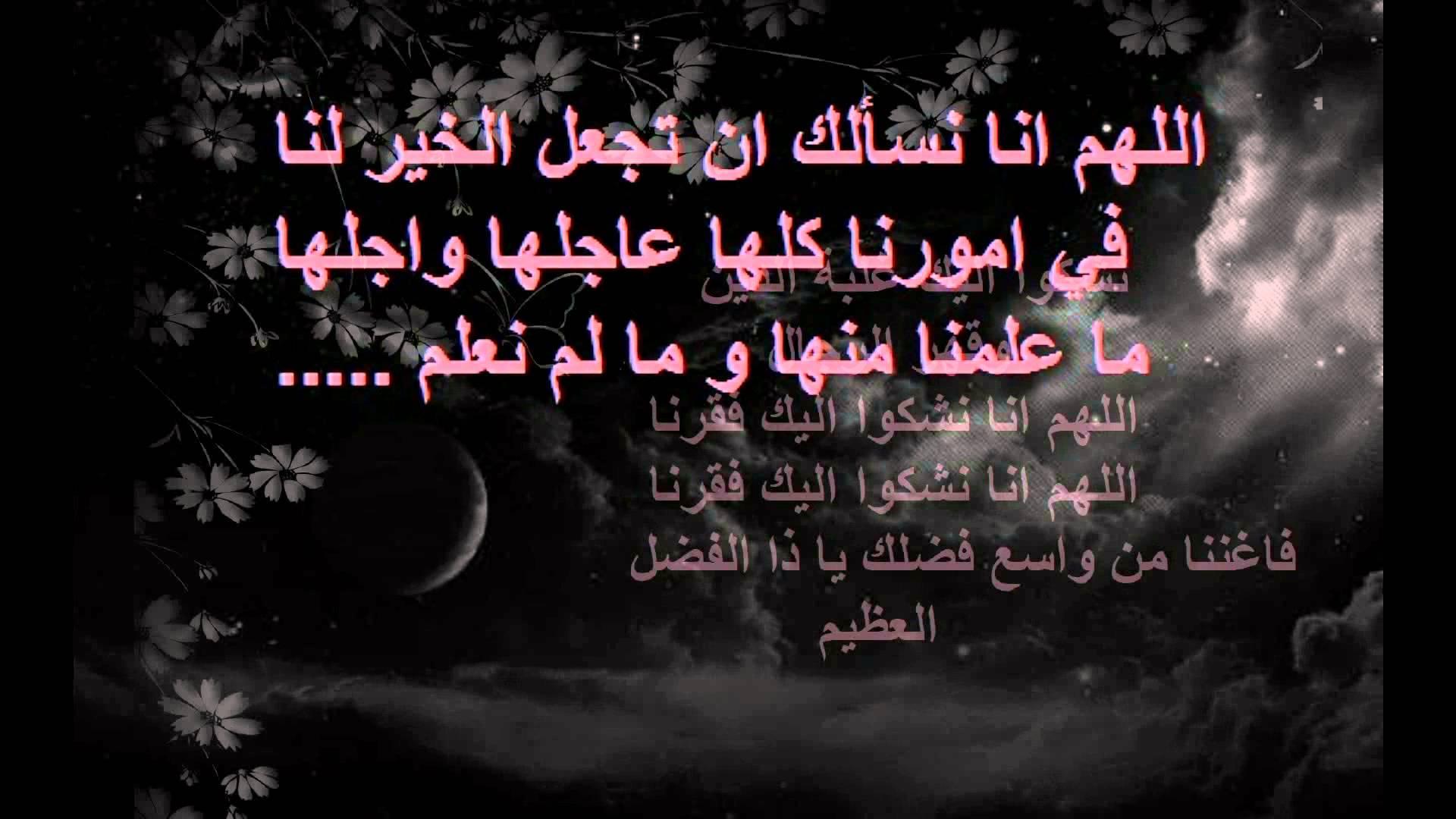 بالصور ادعية تيسير الزواج , دعاء للرزق بزوج صالح وزوجه صالحه 5349 5