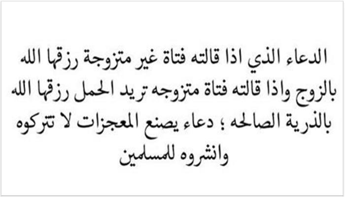بالصور ادعية تيسير الزواج , دعاء للرزق بزوج صالح وزوجه صالحه 5349 6
