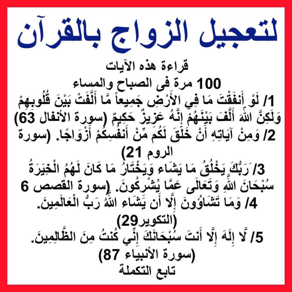 بالصور ادعية تيسير الزواج , دعاء للرزق بزوج صالح وزوجه صالحه 5349 7