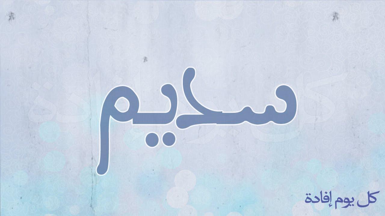 صوره معنى اسم سديم , تعرف على اسم سديم