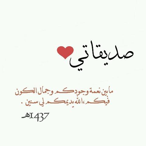 صوره شعر عن الصديقة , الصديقه الوفيه ما انساها ولو لحظات