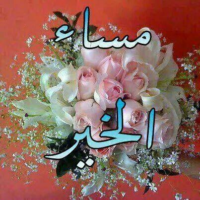 بالصور ورود مكتوب عليها عبارات جميله , صور لاجمل الورود بارق عبارات 5387 7