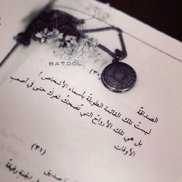 بالصور شعر عن الصداقه , اروع كلمات عن الصداقه 5408 10