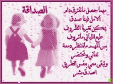بالصور شعر عن الصداقه , اروع كلمات عن الصداقه 5408 5